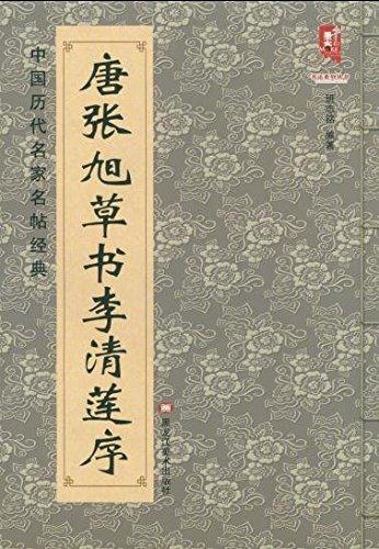 中国历代名家名帖经典—唐 张旭草书李清莲序