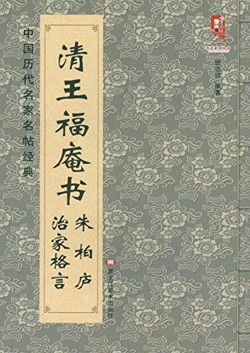 中国历代名家名帖经典—清王福庵书朱伯庐治家格言