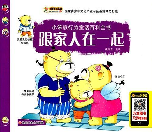 跟家人在一起/小笨熊行为童话百科全书