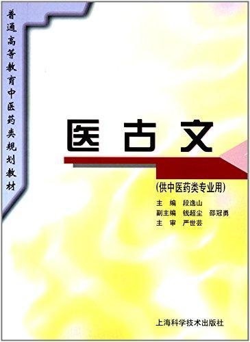普通高等教育中医药类规划教材:医古文(供中医药专业用)