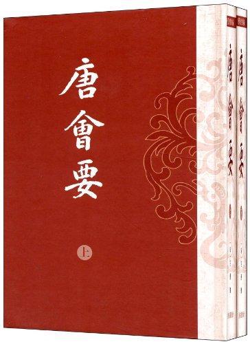 唐会要(繁体竖排版)(套装全2册)