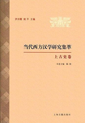 当代西方汉学研究集萃·上古史卷