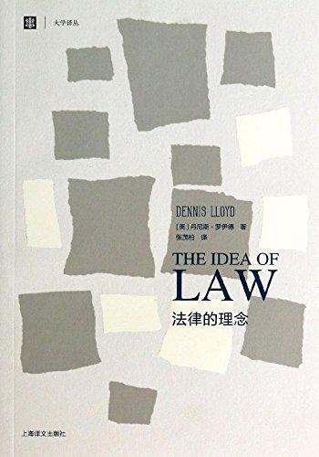 大学译丛:法律的理念