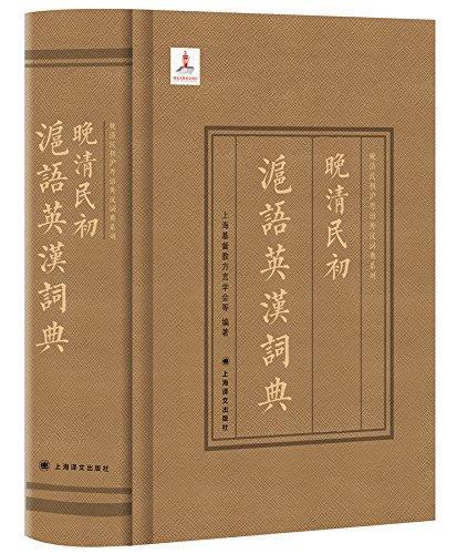 晚清民初沪语英汉词典(晚清民初沪粤语外汉词典系列)