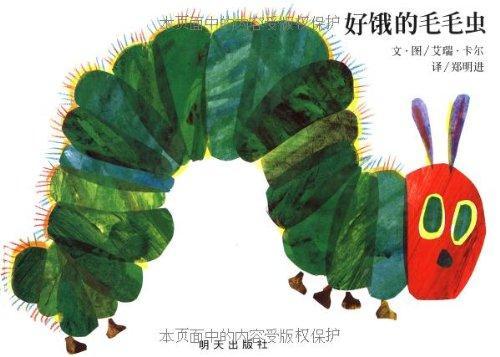 信谊世界精选图画书·好饿的毛毛虫