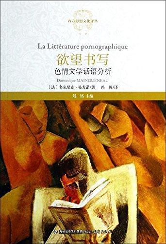 西方思想文化译丛:欲望书写·色情文学话语分析