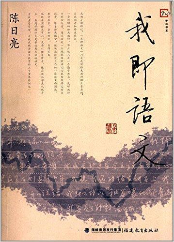 梦山书系:我即语文
