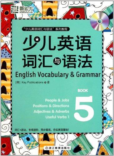 新东方?少儿英语词汇与语法5