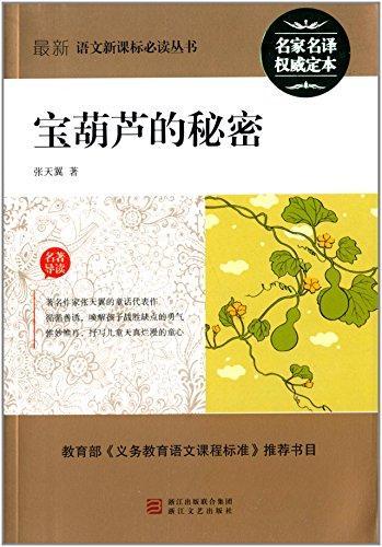 最新语文新课标必读丛书:宝葫芦的秘密