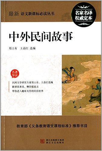 最新语文新课标必读丛书:中外民间故事