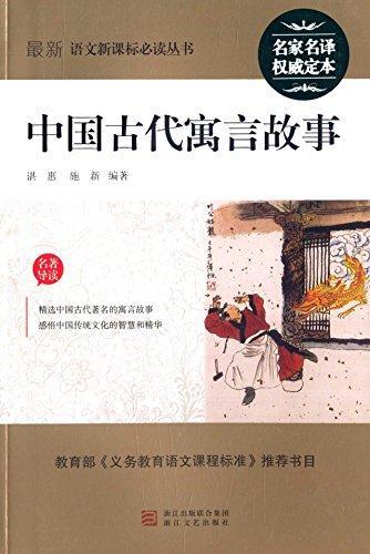 最新语文新课标必读丛书:中国古代寓言故事