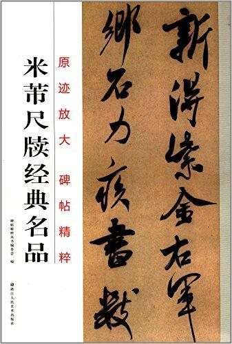 原迹放大碑帖精粹:米芾尺牍经典名品