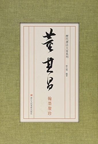 历代书法大家系列:董其昌翰墨聚珍