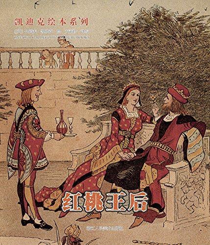 凯迪克绘本系列:红桃王后