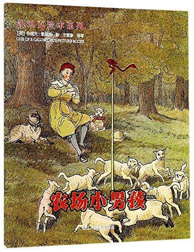凯迪克绘本系列:农场小男孩