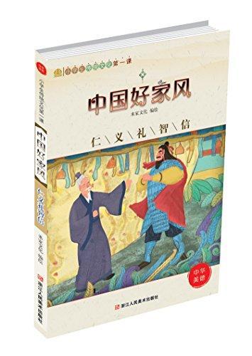 小学生传统文化第一课:中国好家风 仁义礼智信
