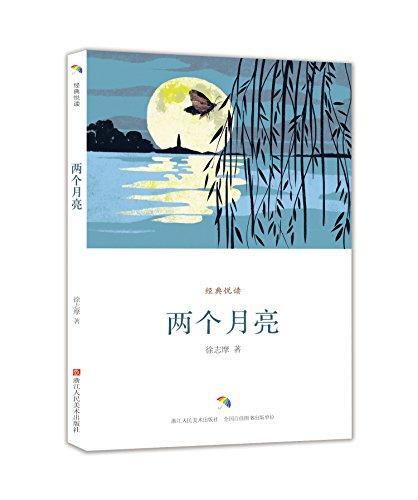 经典悦读:两个月亮