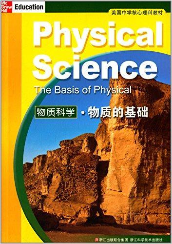 物质的基础美国中学核心理科教材:物质科学