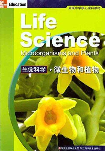 美国中学核心理科教材?生命科学:微生物和植物