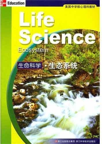 美国中学核心理科教材?生命科学:生态系统
