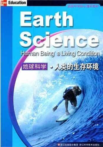 美国中学核心理科教材?地球科学:人类的生存环境