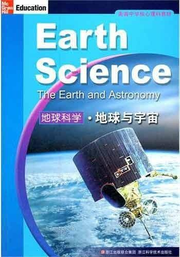 美国中学核心理科教材?地球科学:地球与宇宙