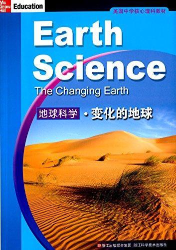 美国中学核心理科教材?地球科学:变化的地球