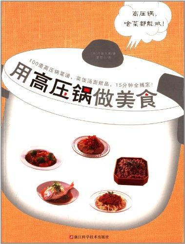 用高压锅做美食