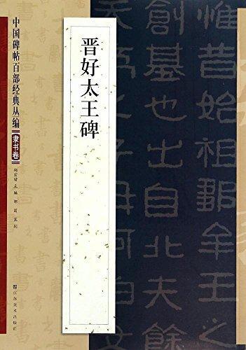 中国碑帖百部经典丛编 隶书卷 晋好太王碑