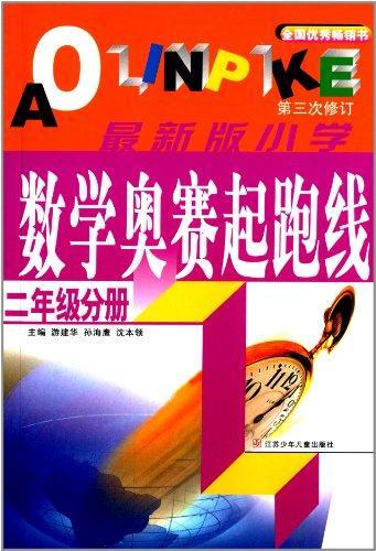 最新版小学数学奥赛起跑线(2年级分册)(第3次修订)