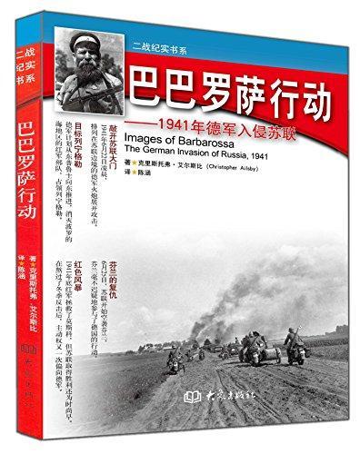 巴巴罗萨行动:1941年德军入侵苏联
