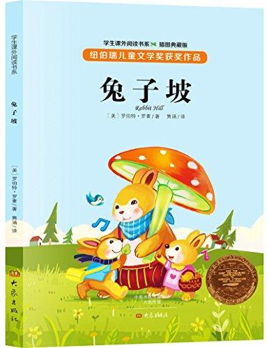 兔子坡/学生课外阅读书系