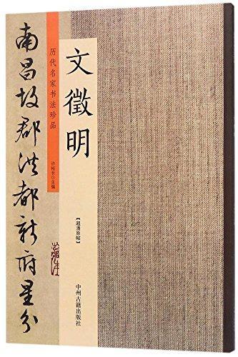 文徵明:历代名家书法珍品 超清原帖
