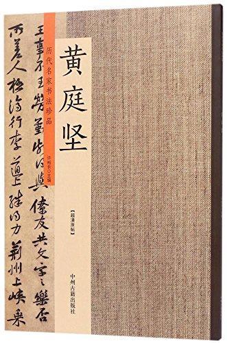 黄庭坚:历代名家书法珍品 超清原帖