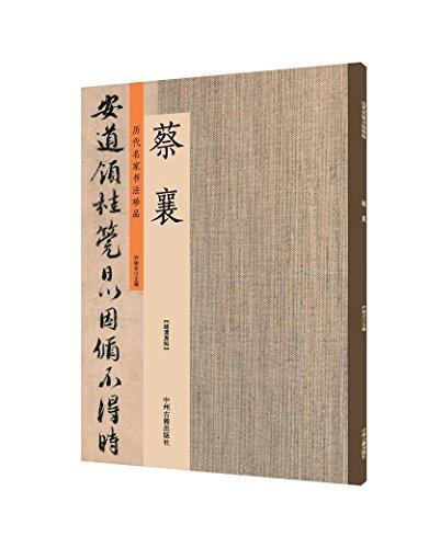 蔡襄:历代名家书法珍品 超清原帖