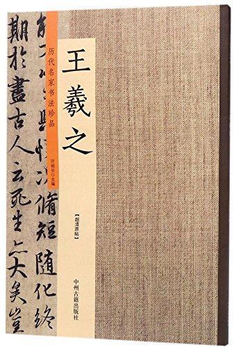王羲之:历代名家书法珍品 超清原帖