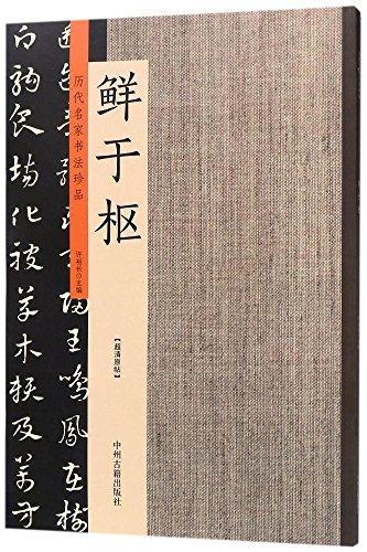 鲜于枢:历代名家书法珍品 超清原帖