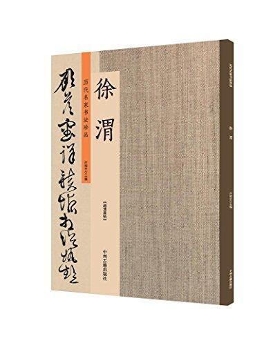 徐渭:历代名家书法珍品 超清原帖