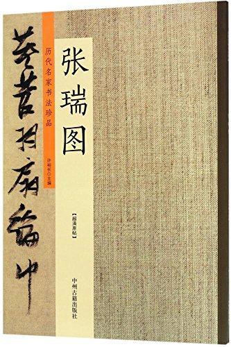 张瑞图:历代名家书法珍品 超清原帖