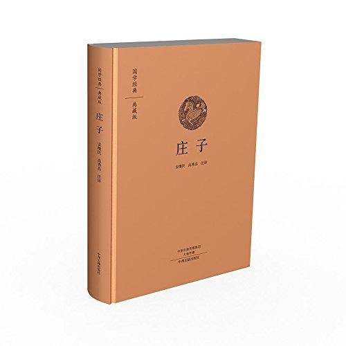 庄子:国学经典典藏版 全本布面精装