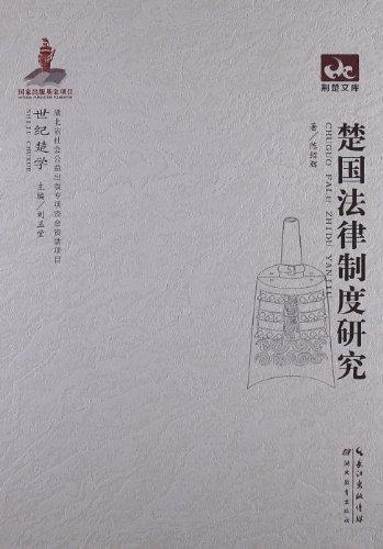 楚国法律制度研究