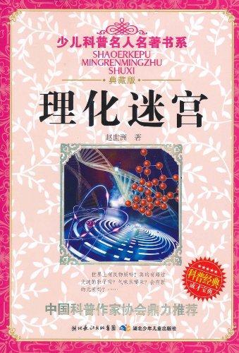 少儿科普名人名著书系:理化迷宫(典藏版)