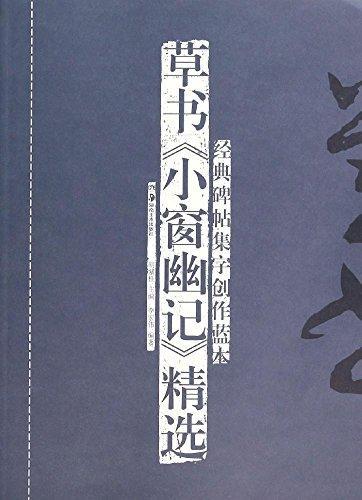 草书小窗幽记精选 / 经典碑帖集字创作蓝本