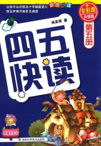 四五快读(全彩图升级版)(第5册)