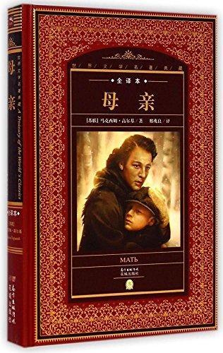 海豚文学馆·世界文学名著典藏:母亲(全译本)(升级版)