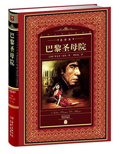 世界文学名著典藏·全译本:巴黎圣母院