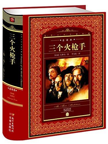 世界文学名著典藏·全译本:三个火枪手
