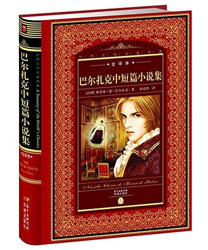 世界文学名著典藏·全译本:巴尔扎克中短篇小说集