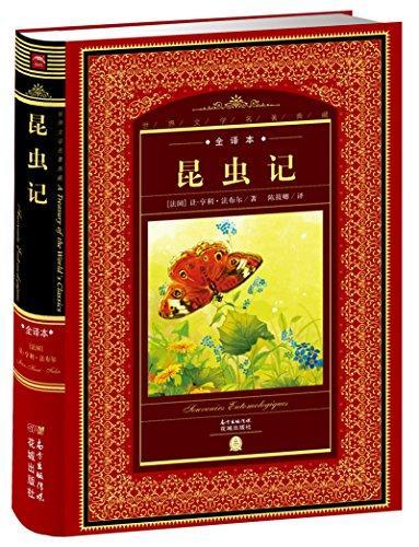 世界文学名著典藏·全译本:昆虫记
