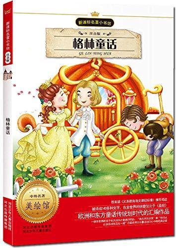 新课标名著小书坊(注音版):格林童话